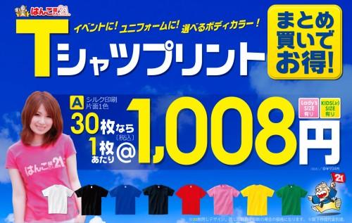 1008円Tシャツ
