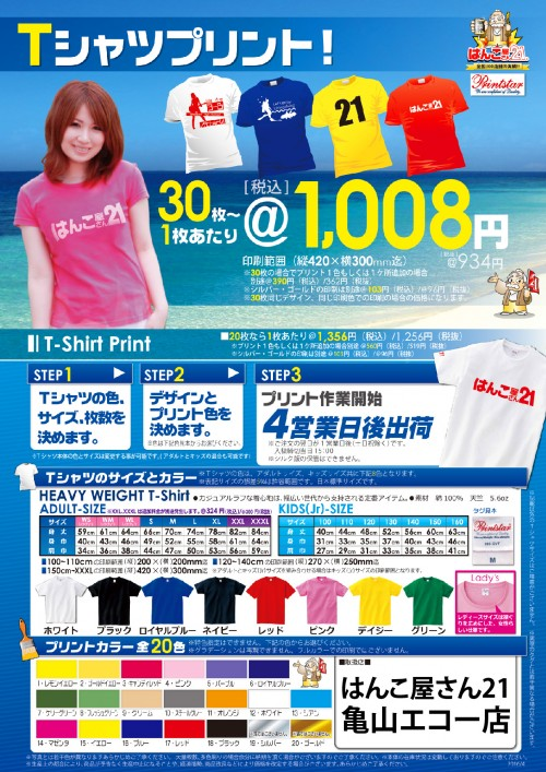 1008円Tシャツprintstar