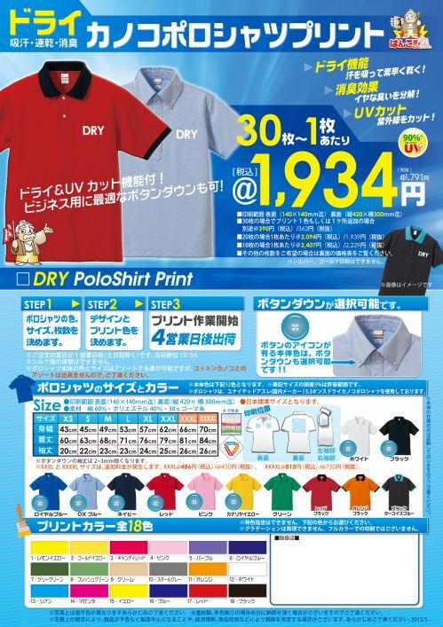 1934円ドライカノコポロシャツ