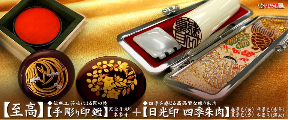 1-手彫り印鑑+四季朱肉メイン